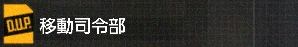 inFAMOUS Second Son(インファマス セカンドサン) 移動司令部