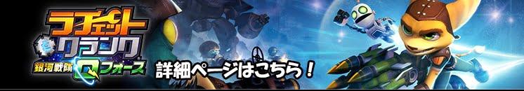 ラチェット&クランク 銀河戦隊Qフォース