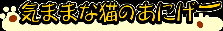 気ままな猫のあにげー ~ゲーム情報・攻略ブログ~