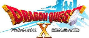 ドラゴンクエストX オンラインが3DSで発売決定!予約も開始されました