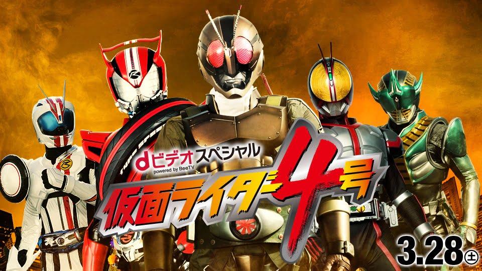 仮面ライダー4号 仮面ライダー4号 DVD・ブルーレイ!2015年9月9日に発売決定!