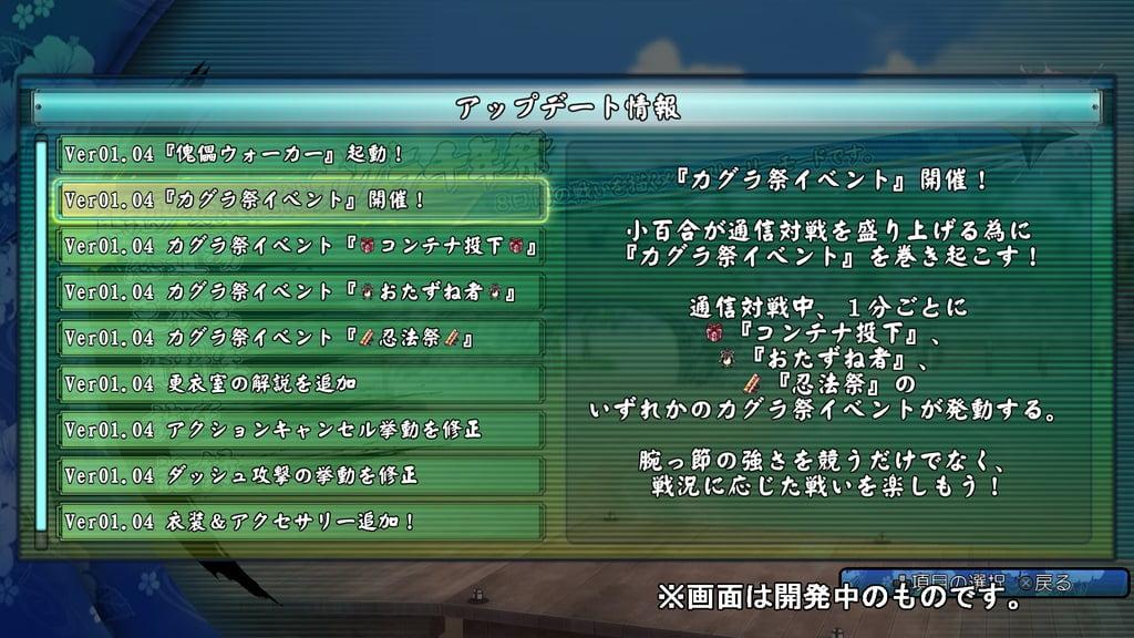 閃乱カグラ ESTIVAL VERSUS Ver1.04