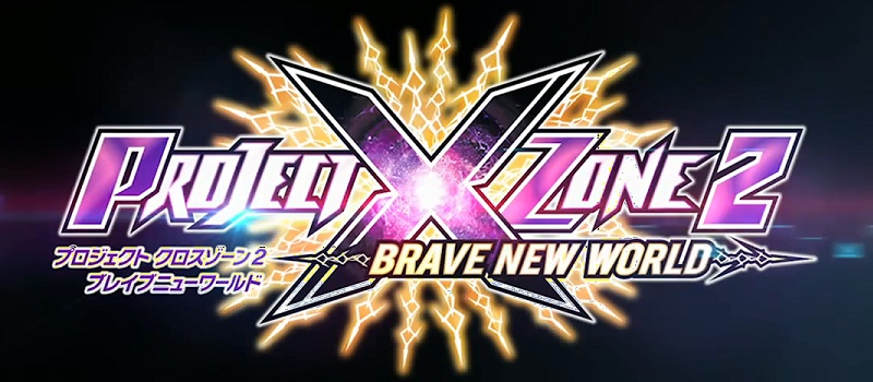 プロジェクト クロスゾーン2:ブレイブニューワールド