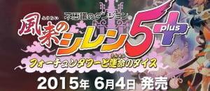 PSVita版「不思議のダンジョン 風来のシレン5 plus」ゲーム紹介映像が公開!