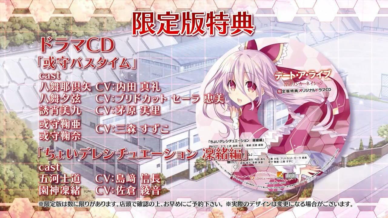 デート・ア・ライブ Twin Edition 凜緒リンカーネイション 限定版