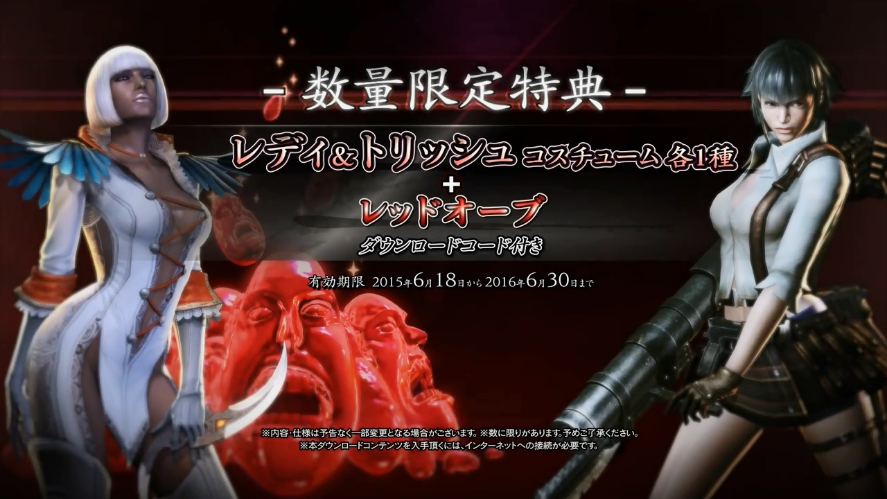 デビルメイクライ 4 スペシャルエディション