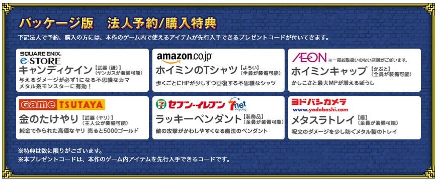 3DS版 DQ8 店舗別特典