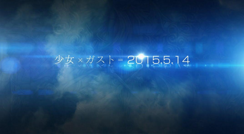 少女×ガスト=2015.5.14