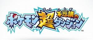 3DSにて「ポケモン超不思議のダンジョン」 2015年秋に発売決定!!