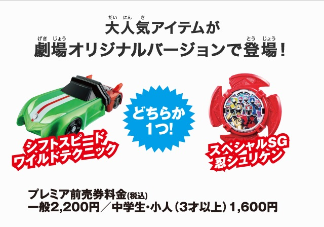 仮面ライダードライブ サプライズ・フューチャー 前売り券