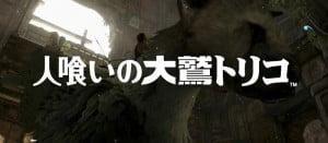 まだ開発中!PS4版「人喰いの大鷲トリコ」のゲE3ゲームプレイ動画が公開!