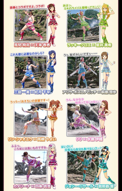 鉄拳7 アイドルマスター