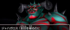 DQVIII DQ 3DS版「DQ8」 エンディング後のボス敵「竜神王」のボイスは津田健次郎さん!