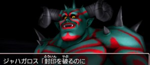 3DSDQ8 新ダンジョン&ボス「魔神ジャハガロス」が公開!完全新要素!