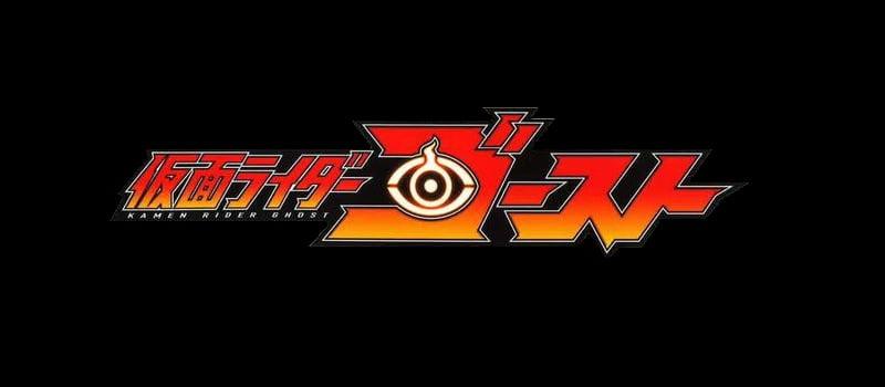 仮面ライダーゴースト ネタバレ