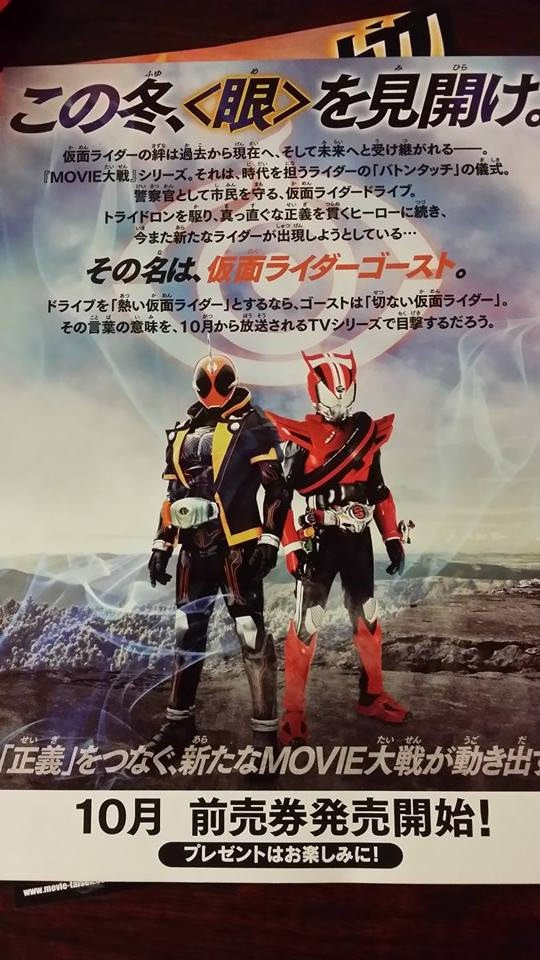 仮面ライダー×仮面ライダー MOVIE大戦 2016