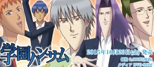 過去5作品がセットになった「学園ハンサム Special」 2015年10月23日に発売!