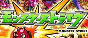 【モンスト】3DS「モンスターストライク」 発売日は年内!アニメ版のキャラクターも登場する!