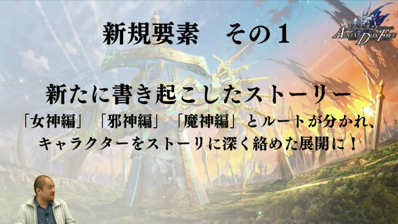 PS4 フェアリーフェンサー エフ ADVENT DARK FORCE