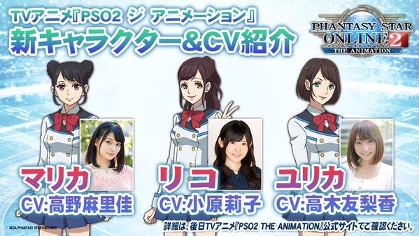 ファンタシースターオンライン2 アニメ