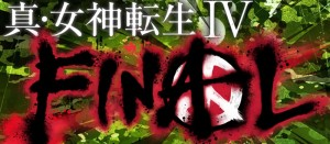 真・女神転生IV, 真・女神転生 3DS「真・女神転生4 ファイナル」登場!発売日は2016年2月10日!