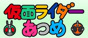 スマホ「仮面ライダーあつめ」 2016年1月より配信!正義の心を置いてライダーを集めるゲーム!