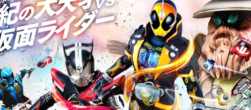 仮面ライダー ゴースト&ドライブ 超MOVIE大戦
