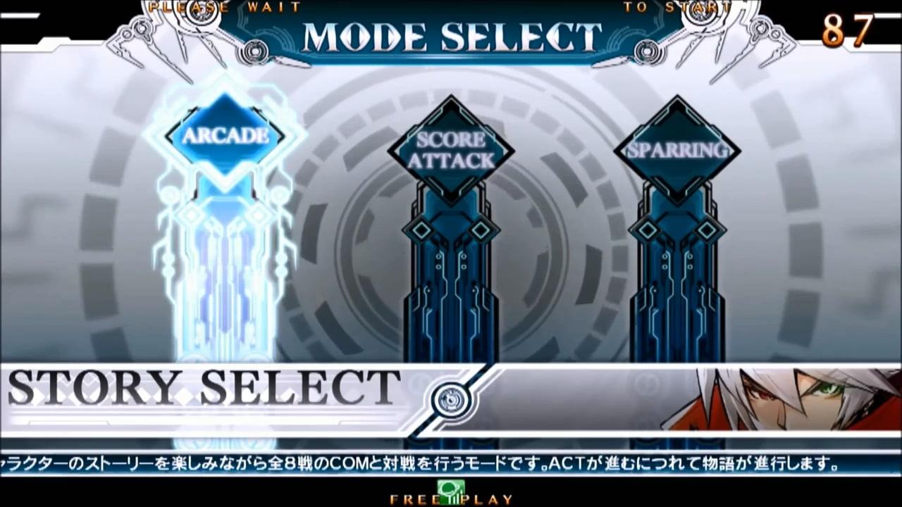 ブレイブルー セントラルフィクション アーケードモード