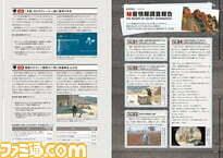 MGS5:TPP 攻略本