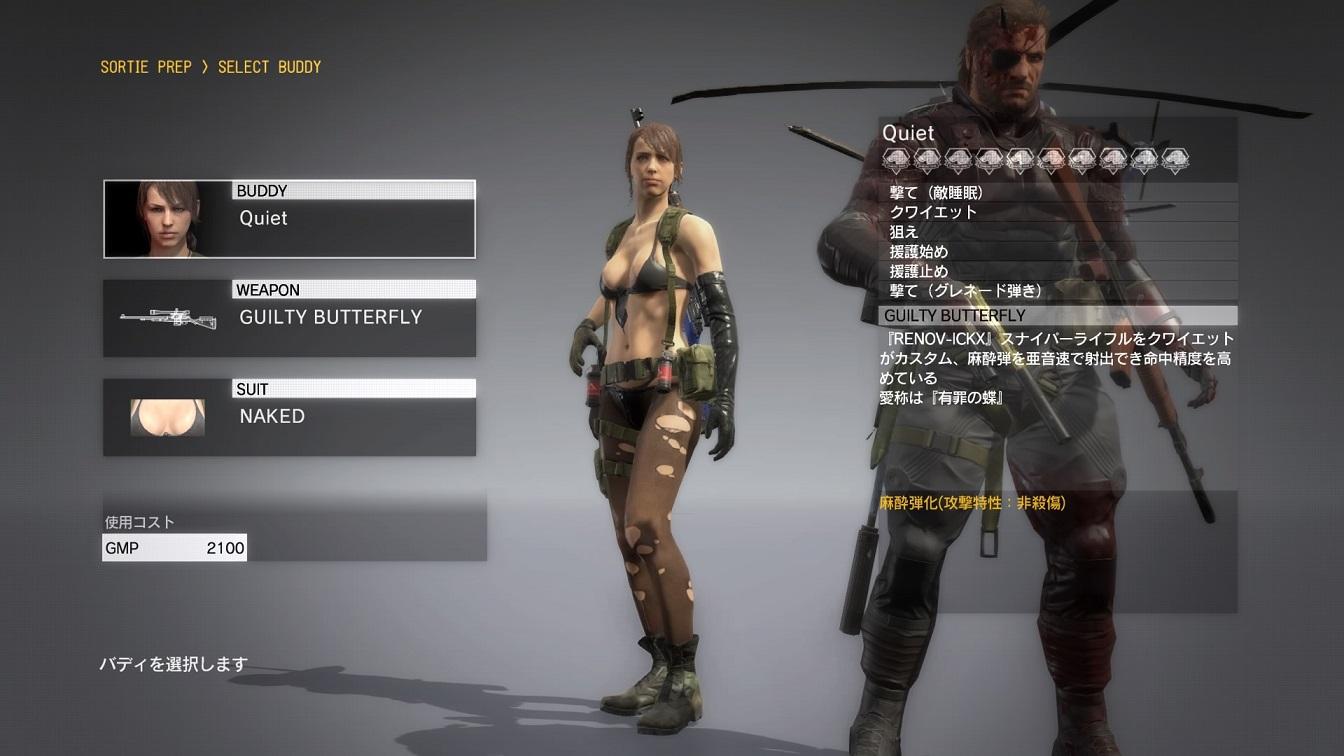 MGS5:TPP クワイエット 復帰