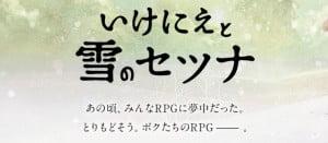 いけにえと雪のセツナ いけにえと雪のセツナ キャラクターごとの戦闘シーンやシステムも紹介するJF2016PV公開!