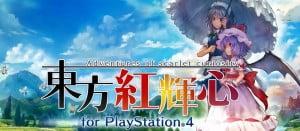 東方Project PS4東方紅輝心 発売日が2016年2月10日に決定!価格は2500円!