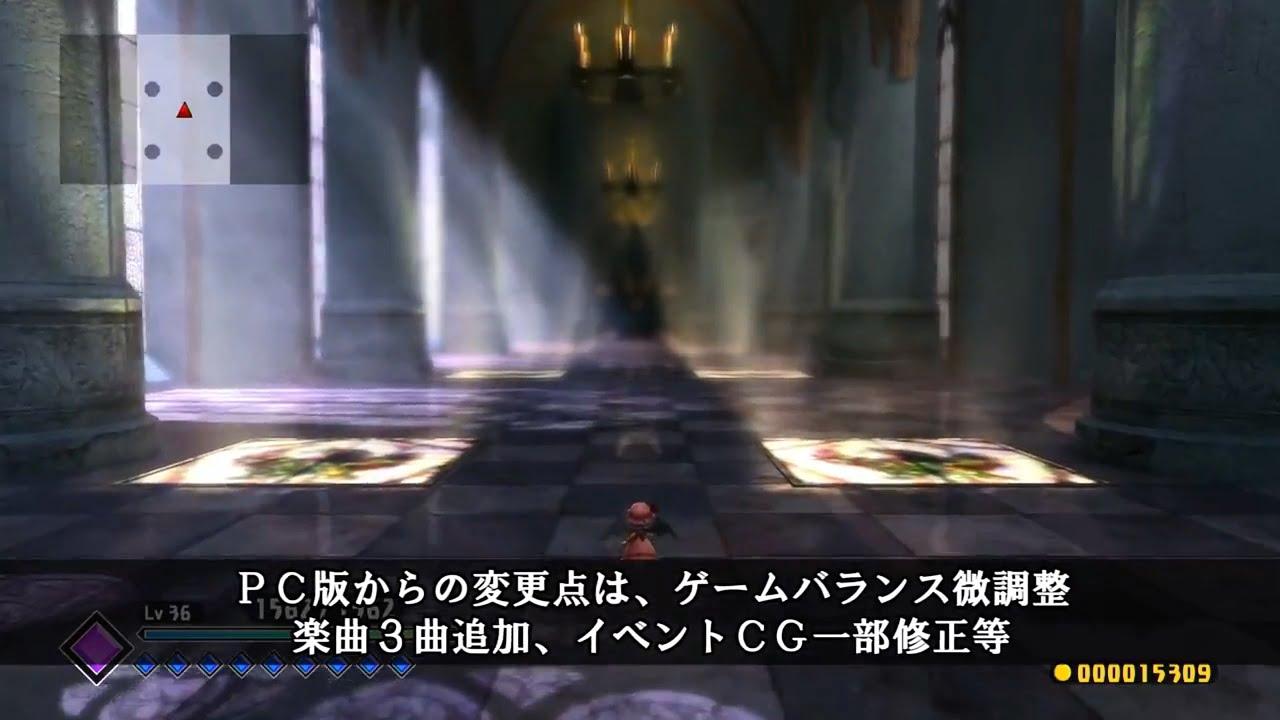 PS4東方紅輝心