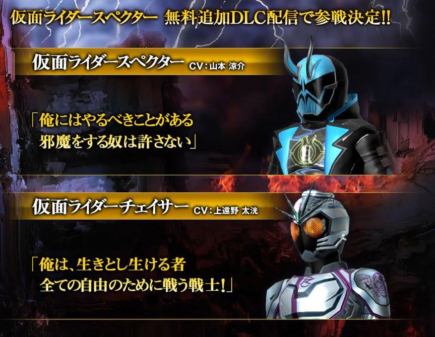 仮面ライダー バトライド・ウォー 創生 仮面ライダースペクター