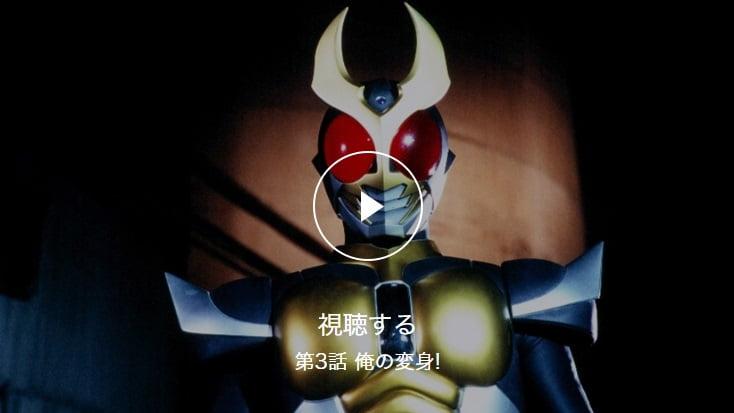 仮面ライダーアギト 仮面ライダーアギト 無料動画がyoutube公式東映特撮にて配信開始!