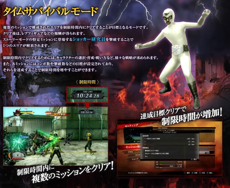 仮面ライダー バトライド・ウォー 創生 タイムサバイバルモード