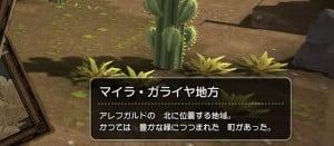 DQB攻略 ステージ3「マイラ・ガライヤ編」 30日以内チャレンジクリアに向けたまとめ
