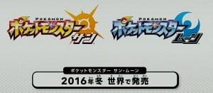 3DS「ポケットモンスター サン」「ポケットモンスター ムーン」 2016年冬に発売決定!