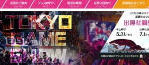 TGS2016の開催日が決定!今年で20周年、新たにVRブースが登場!