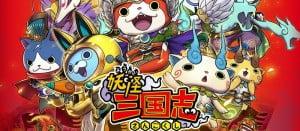 3DS「妖怪三国志」 プレイ動画も収録したPV公開!ジャンルはシュミレーション!