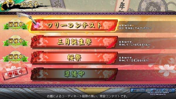 閃乱カグラEV アップデート