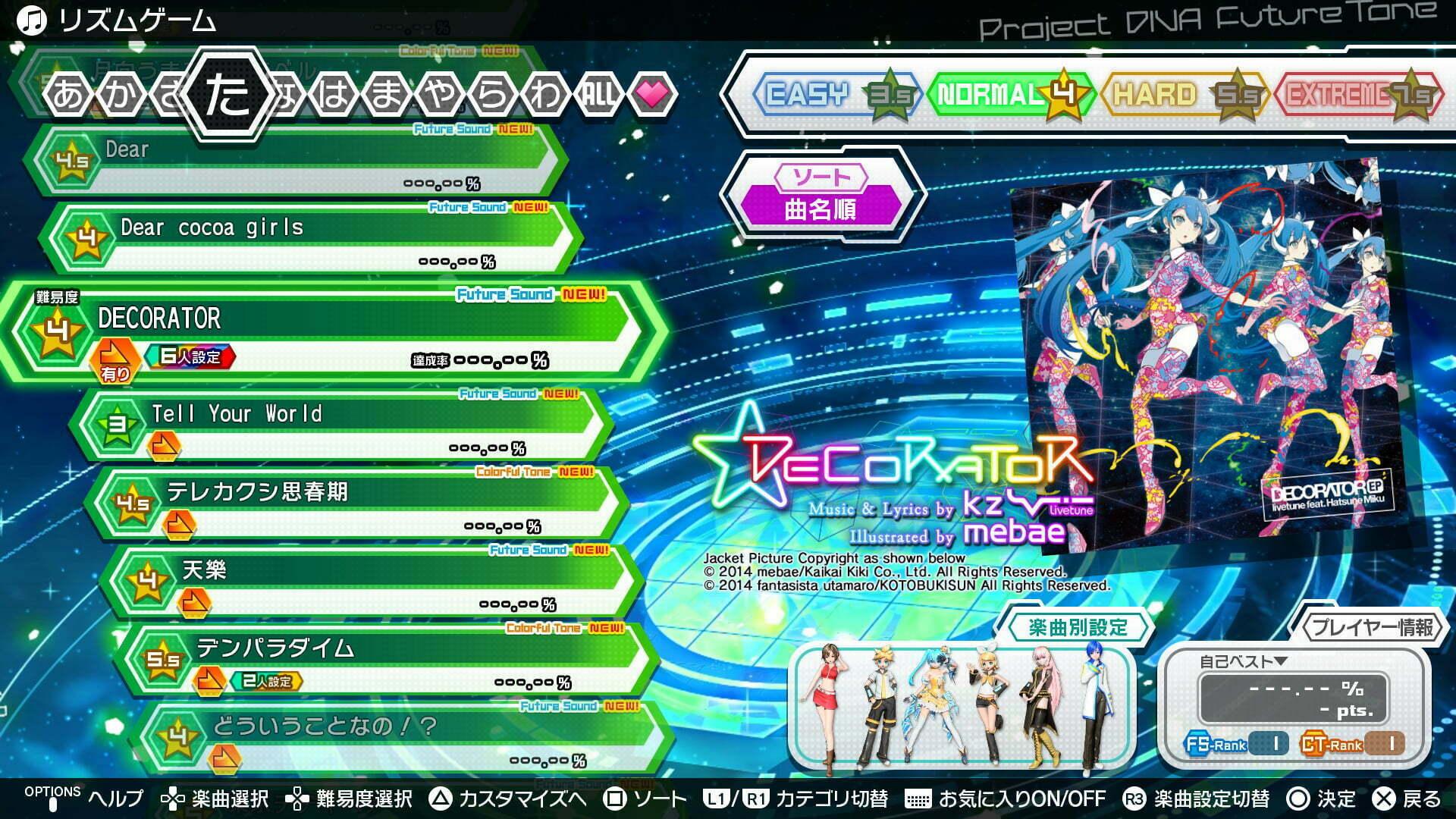 PS4 初音ミク Project DIVA Future Tone