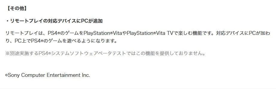 PS4とPC リモートプレイ