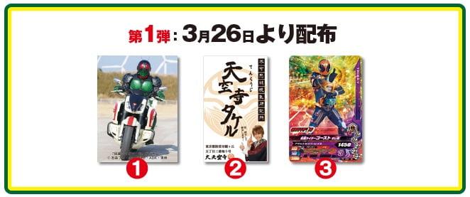 映画仮面ライダー1号 入場者プレゼント