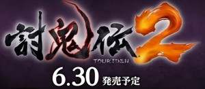 「討鬼伝2」 発売日が決定!予約特典やトレジャーボックス、体験版情報が解禁!