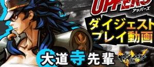 「UPPERS(アッパーズ)」 体験版第2弾が配信開始!大道寺先輩のプレイ動画も公開!