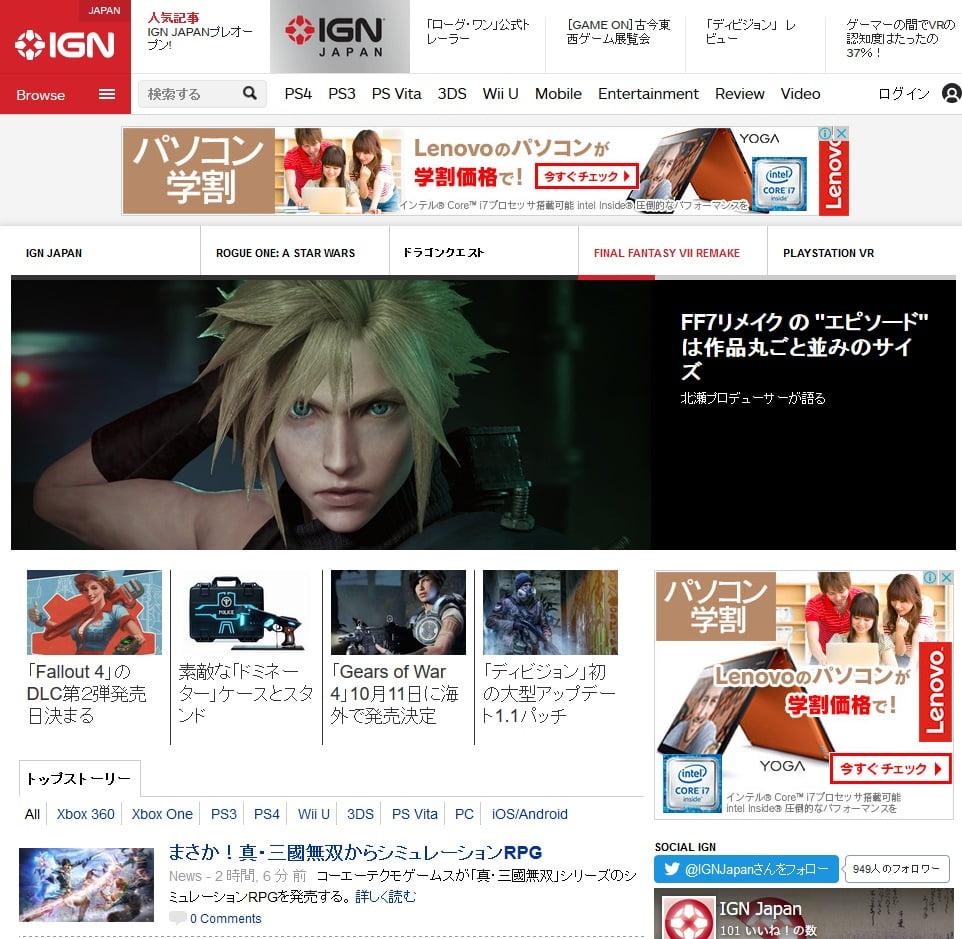 日本語版 IGN