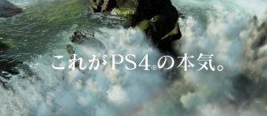 これがPS4の本気!「アンチャーテッド 海賊王と最後の秘宝」迫力のCM公開!