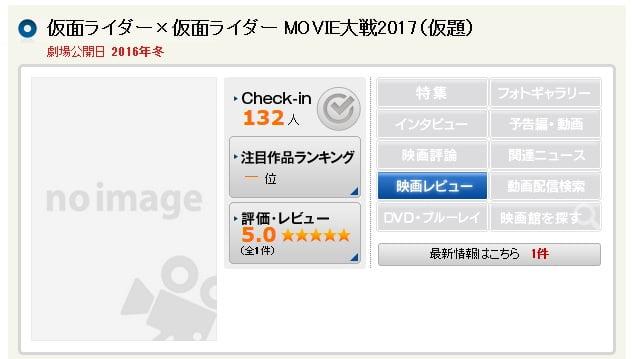 仮面ライダー×仮面ライダー MOVIE大戦2017
