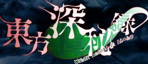 PS4「東方深秘録」配信決定!プロモーションビデオも公開!